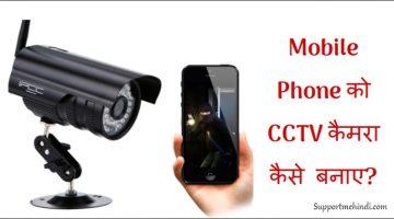 Mobile-Phone-Ko-CCTV-Camera-Kaise-Banaye