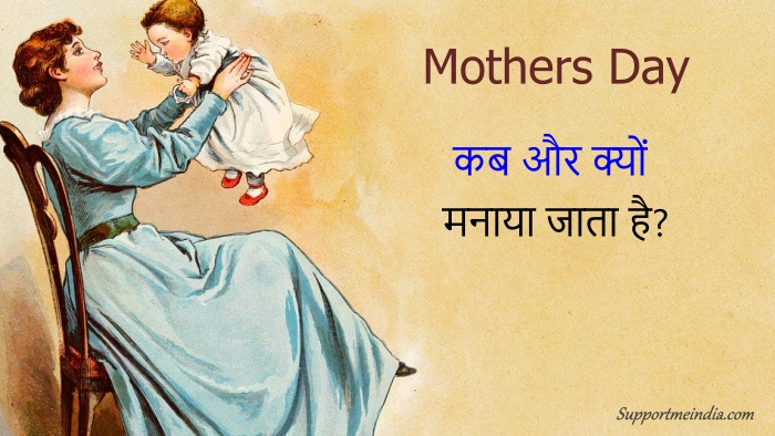 When and why is Mother's Day celebrated in hindi