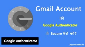 Secure Gmail Account Using Google Authenticator App