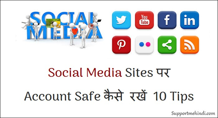 Social Media Sites Par Account Safe Kaise Rakhe