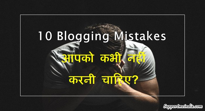 Top 10 Blogging Mistakes Jo Har New Blogger Karta Hai