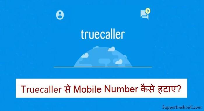 Truecaller-Se-Apna-Mobile-Number-Kaise-Hataye
