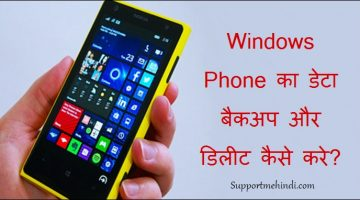 Windows Phone Ka Data Backup Or Delete Kaise Kare