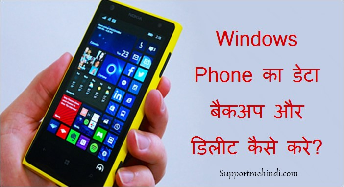 Windows Phone Ka Data Backup Or Delete Kaise Kare