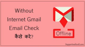 Without Internet Gmail Par Email Kaise Check Kare