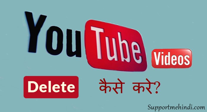 YouTube Video Delete Kaise Kare Full Guide