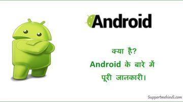 Android Kya Hai Android Ke Bare Me Puri Jankari