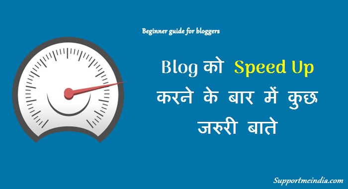 Blog Ko Speed Up Karne Ki Jaruri Tips