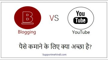 Blogging Vs YouTube Paise Kamane Ke Liye Kya Achha Hai
