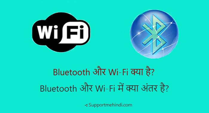 Bluetooth Or WiFi Kya Hai Inme Kya Antar Hai