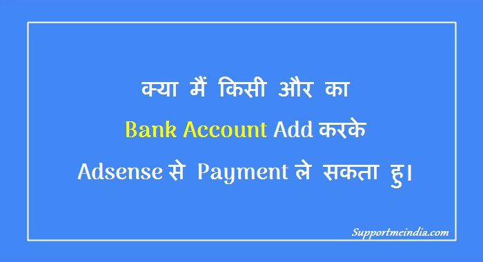 Kya Adsense Me Kisi Or Ka Bank Account Add Kar Payment Le Sakte Hai