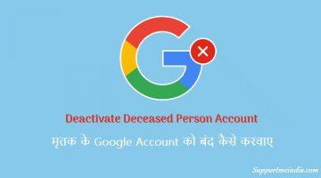 Deactivate Deceased Person Google Account