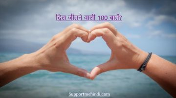 दिल Jitne Wali 100 Bate - Logo Ka Dil Kaise Jeete