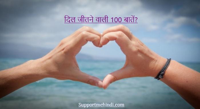 Dil Jitne Wali 100 Bate - Logo Ka Dil Kaise Jeete