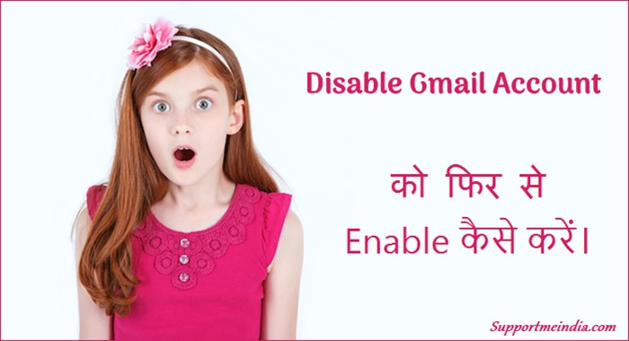 Disable Gmail Account Ko Enable Kaise Kare