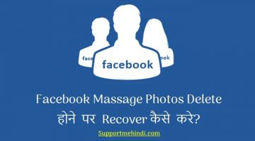 Facbook Photos Massage Delete Hone Par Recover Kaise Kare
