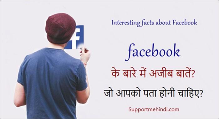 Facebook Ke Bare Me Ajib Bate Jo Aapko Janni Chahiye
