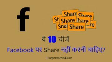 Facebook Par Ye 10 Chije Share Nahi Karni Chahiye