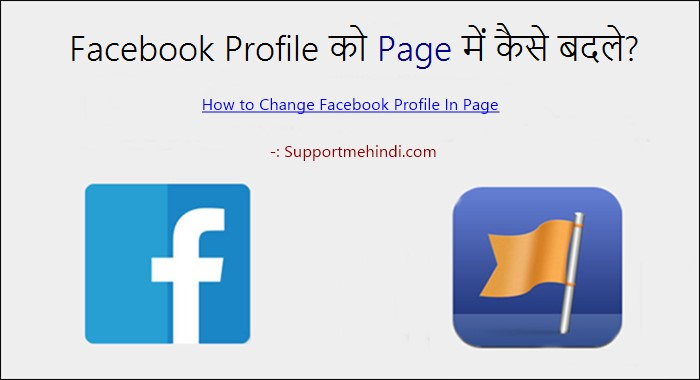 Facebook Profile Ko Facebook Page Me Kaise Badle