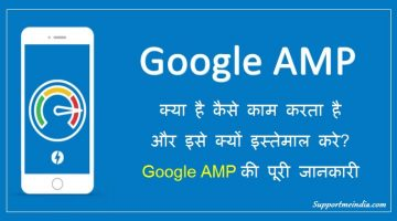 Google AMP Kya Hai Accelerated Mobile Pages Ki Jankari