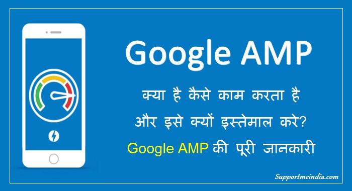 Google AMP Kya Hai Accelerated Mobile Pages Ki Jankari