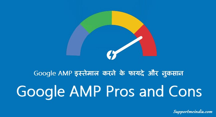 Google AMP Use Karne Ke Fayde or Nuksan