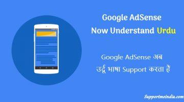 Google Adsense Now Support Urdu