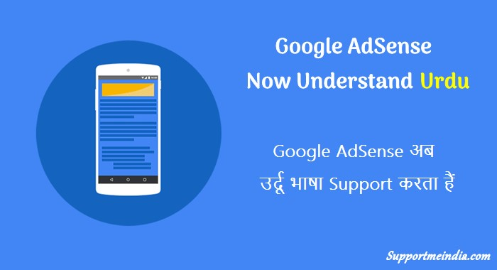 Kya Urdu Website Par Google Adsense Use Kar Sakte Hai
