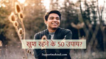 खुश Kaise Rahe - Khush Rahne Ke 50 Tarike