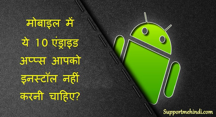 Mobile Me Ye 10 Android Apps Kabhi Na Kare Install