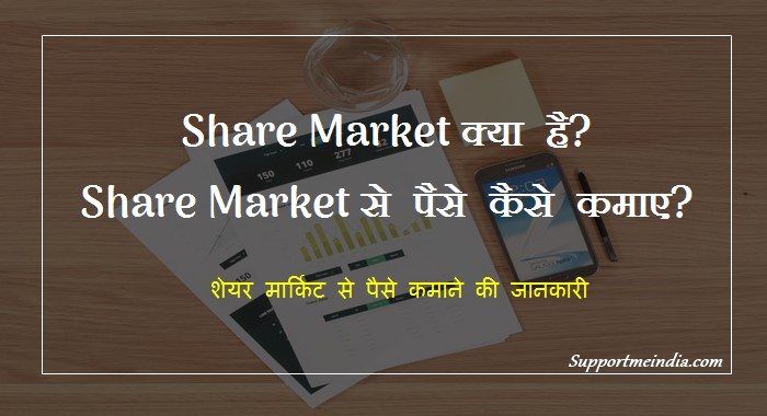 Share Market Kya Hai or Share Market Se Paise Kaise Kamaye