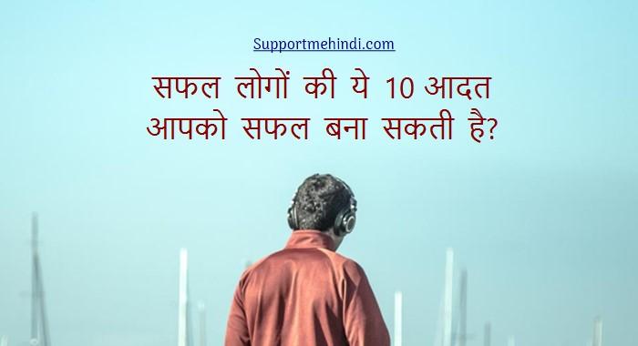 Successful Logo Ki Ye 10 Aadat Aapko Safal Bana Sakti Hai