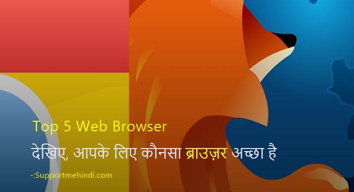 Top 5 Web Browser Aapke Liye Konsa Achha Hai