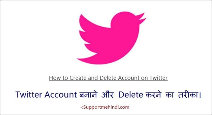Twitter par account banane or delete karne ka tarika