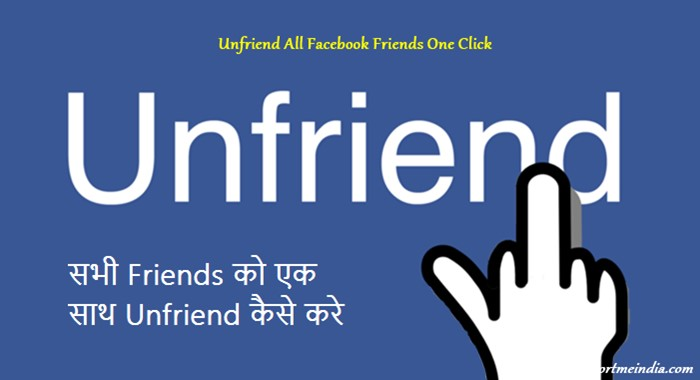 Facebook Par Sabhi Friends Ko Ek Sath Unfriend Kaise Kare