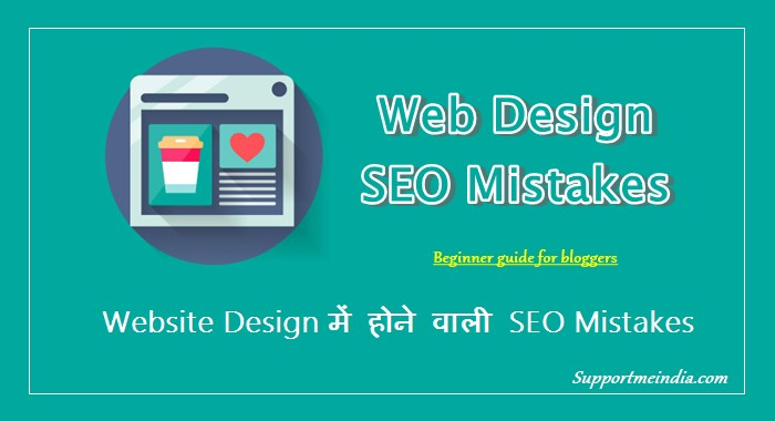 Website Blog Design Me Hone Wali Top 5 SEO Mistakes