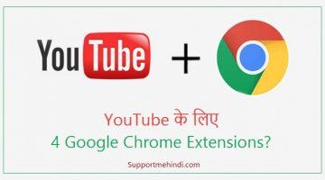 YouTube Ke Liye 4 Google Chrome Extensions