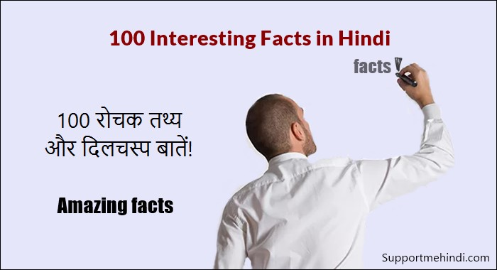 100 Amazing Facts In Hindi