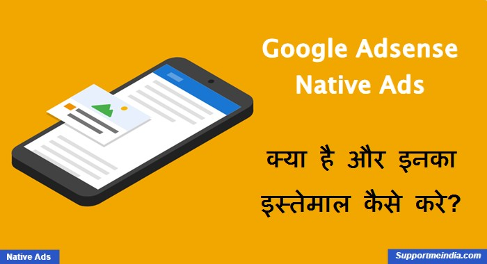 Google Adsense Native Ads Kya Hai Kyu or Kaise Use Kare