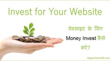 Invest Money in Your Website