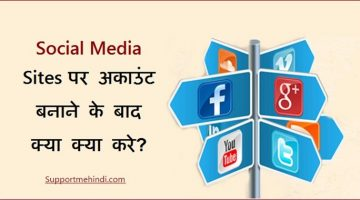 Social Media Site Par Account Banane Ke Bad Kya Kare