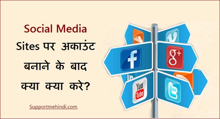 Social Media Sites Par Account Banane Ke Bad Kya Kare
