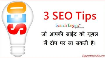 Top 3 SEO Tips