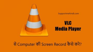 VLC Media Player Se Computer Ki Screen Record Kaise Kare