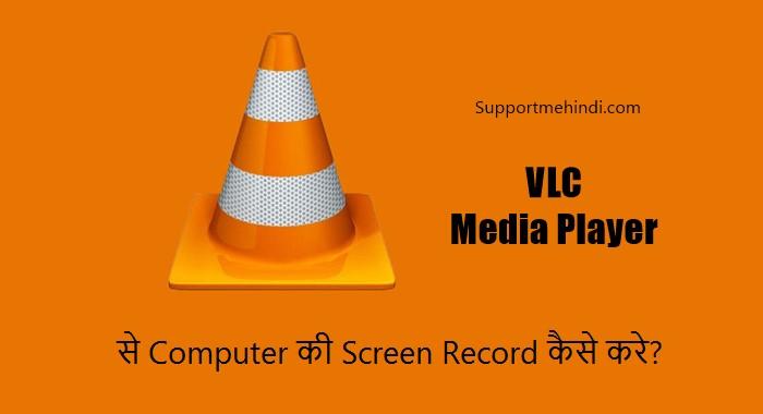 VLC Media Player Se Computer Ki Screen Record Kaise Kare