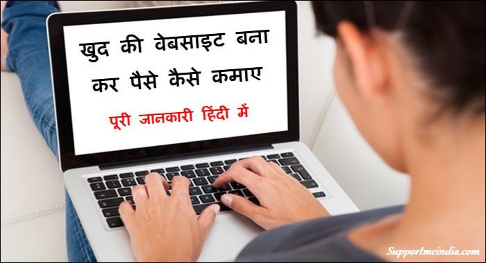 Khud Ki Website Bana Kar Paise Kaise Kamaye – Puri Jankari Hindi Me