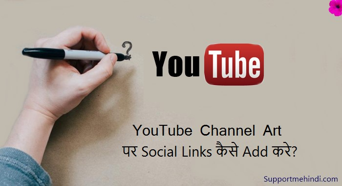 YouTube Channel Art Par Social Links Add Karne Ka Tarika