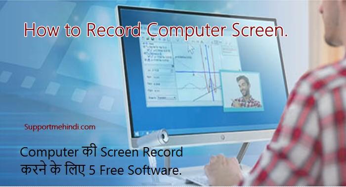 Computer Screen Recorder Software