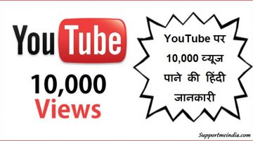 Get 10000 Views on your YouTube Channel