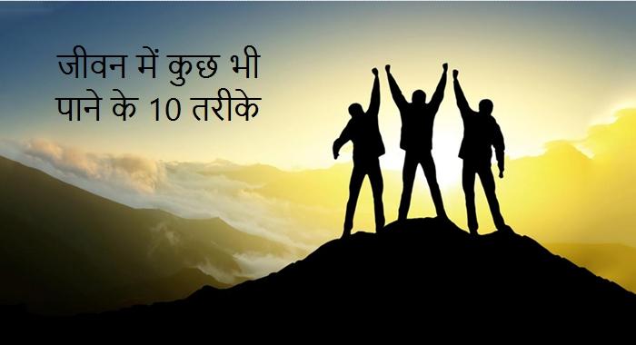 Jivan Me Kuch Bhi Hasil Karne Ke 10 Tarike